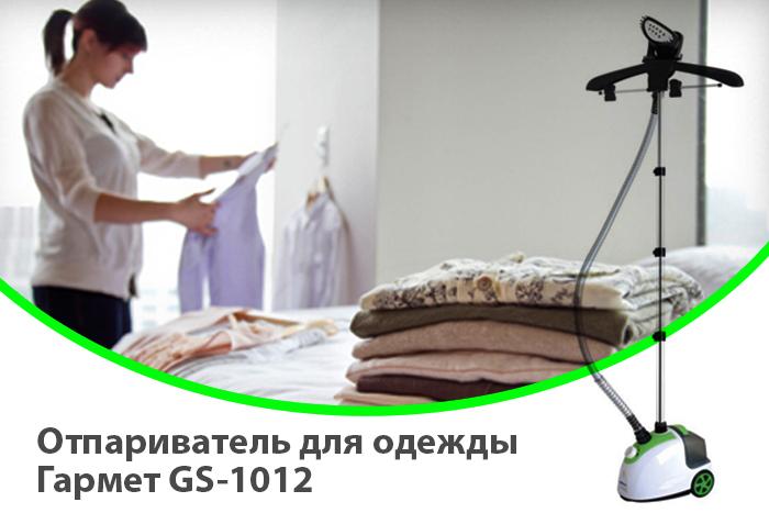 Отпариватель для одежды Гармет GS-1012 купить в Краснодаре