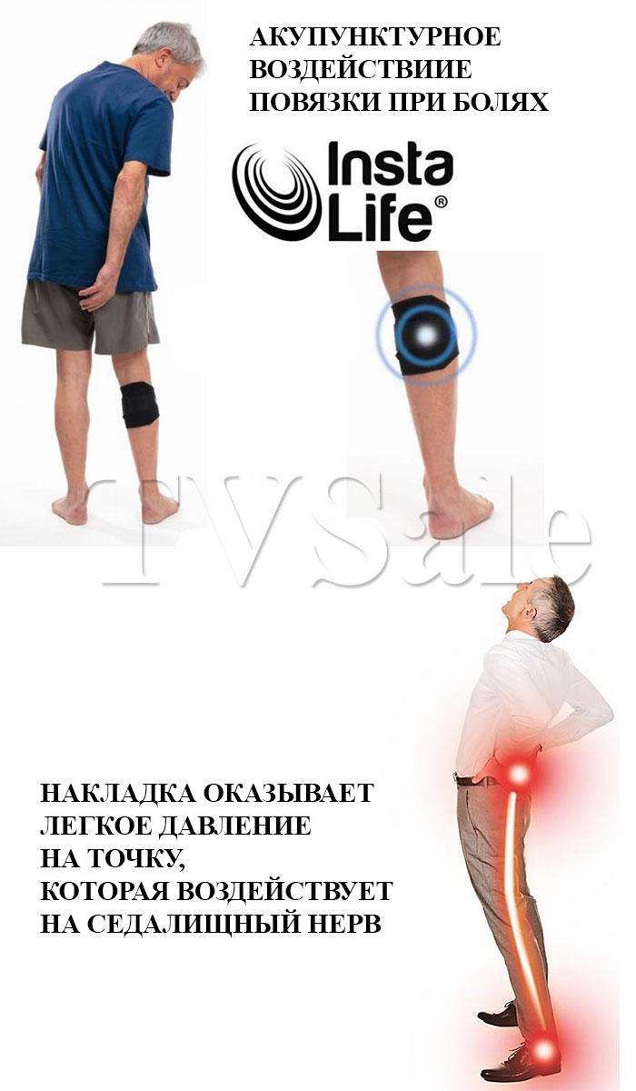 Инста лайф от болей в спине 95