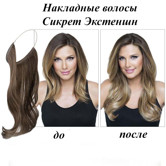 Искусственные пряди волос  Сикрет Экстеншн,