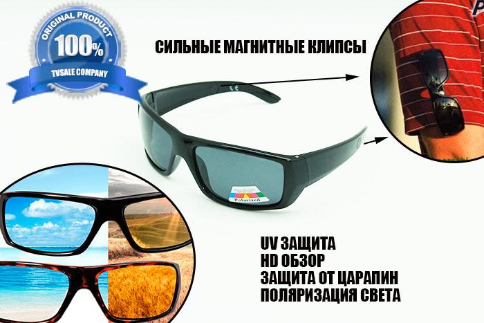 Очки солнцезащитные Поларайт HD