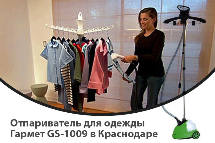 Отпариватель для одежды Гармет GS-1009